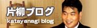片柳ブログ